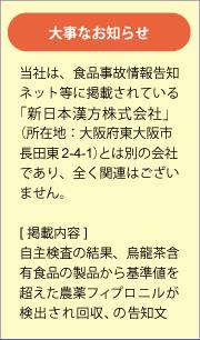 新日本漢方株式会社