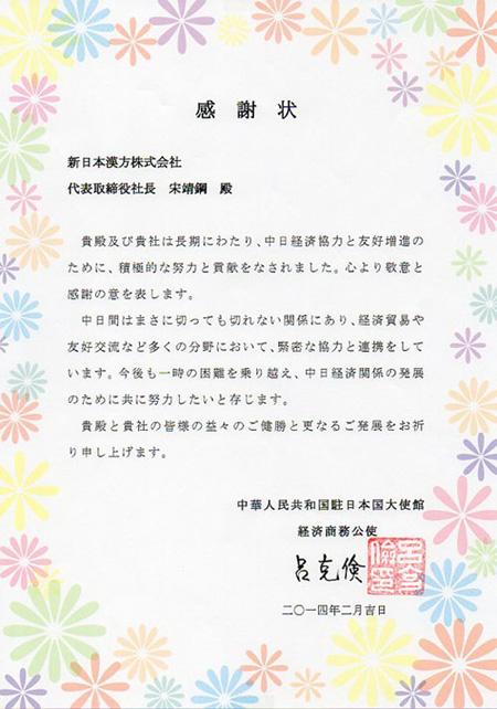 中国駐日本大使館からの感謝状