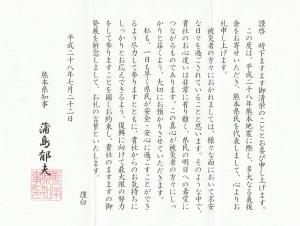 熊本知事感謝状