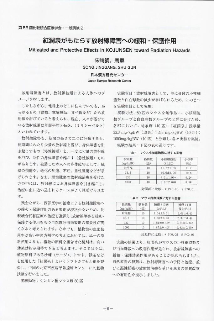 紅潤泉レポート