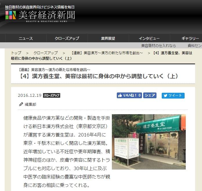 美容経済新聞社1219